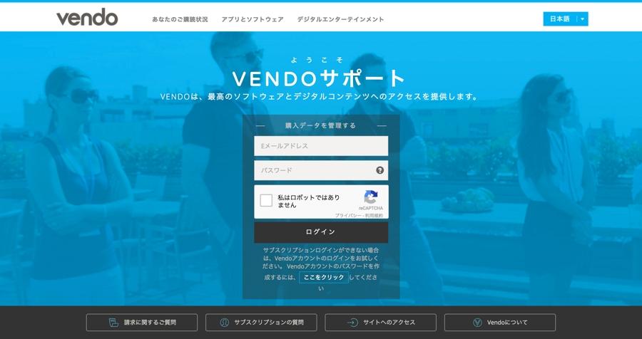 Vendo社カスタマーサポートセンター