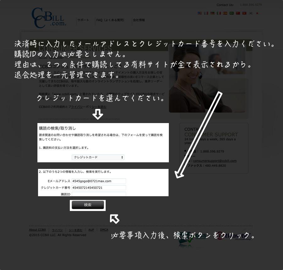 CCBILL社コンシューマーサポートページ