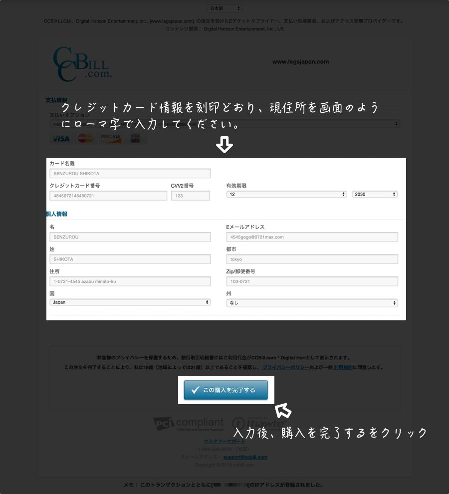CCBILL社共通入会フォームの記入例3