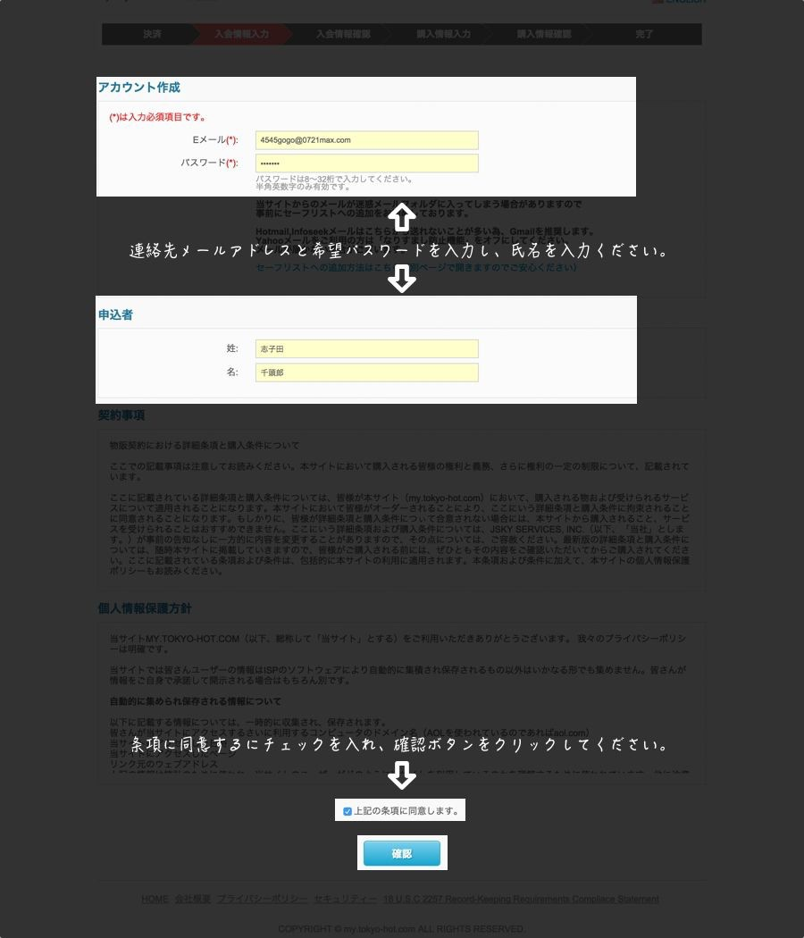 J-sky社共通入会手順1