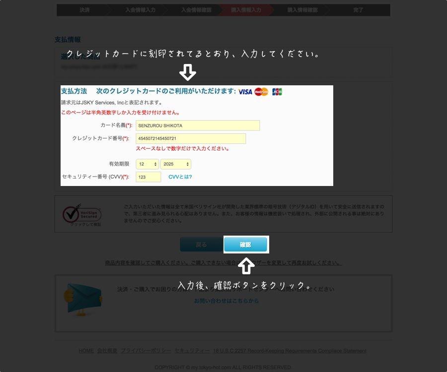 J-sky社共通入会手順2