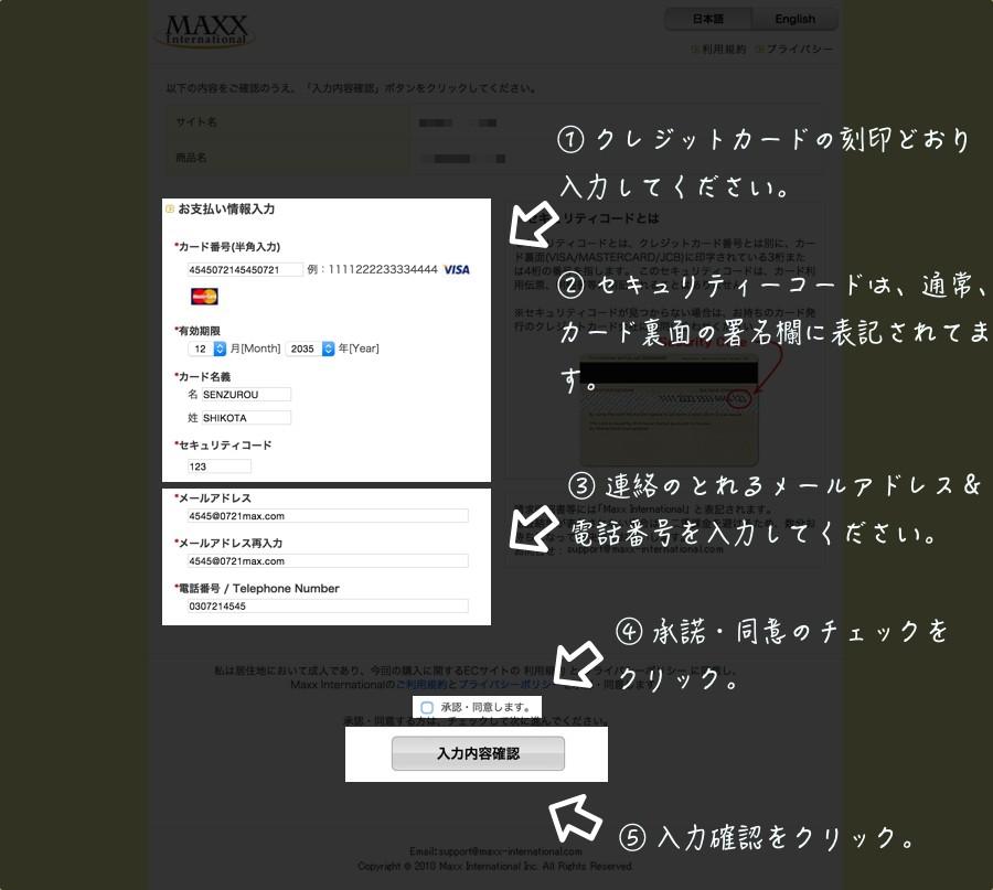 SBS社共通入会フォームの記入例2